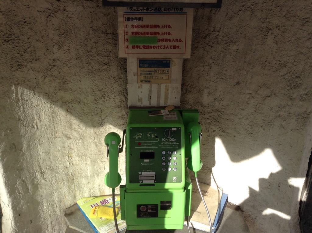 川崎市には日本で3台しかない公衆電話「デュエットフォン」がある!