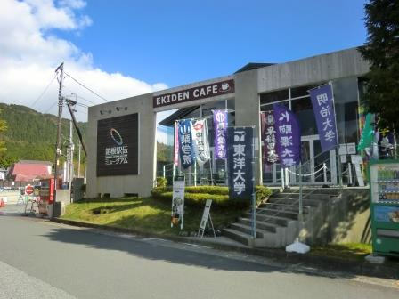 お正月名物「箱根駅伝」を学ぼう!箱根駅伝ミュージアム!
