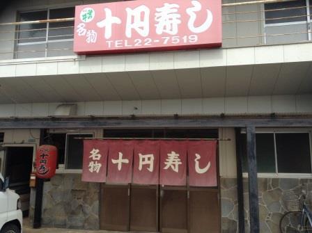 回転寿しもびっくりの店、十円寿司
