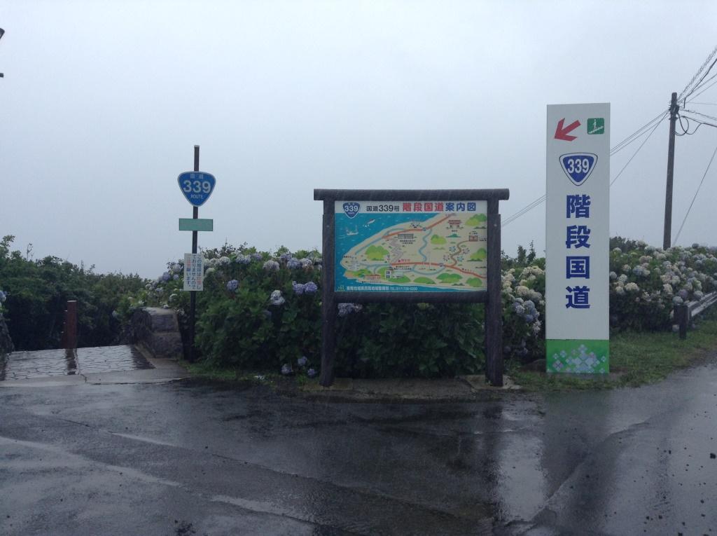日本で唯一!階段の国道が竜飛岬にあるぞ!