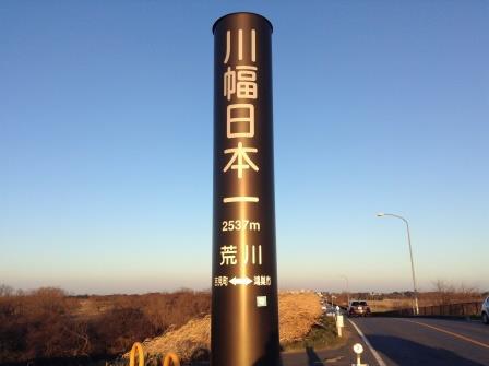 ここが?川幅日本一!!