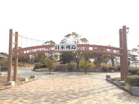 日本全国が1つの公園に集結「日本列島公園」!