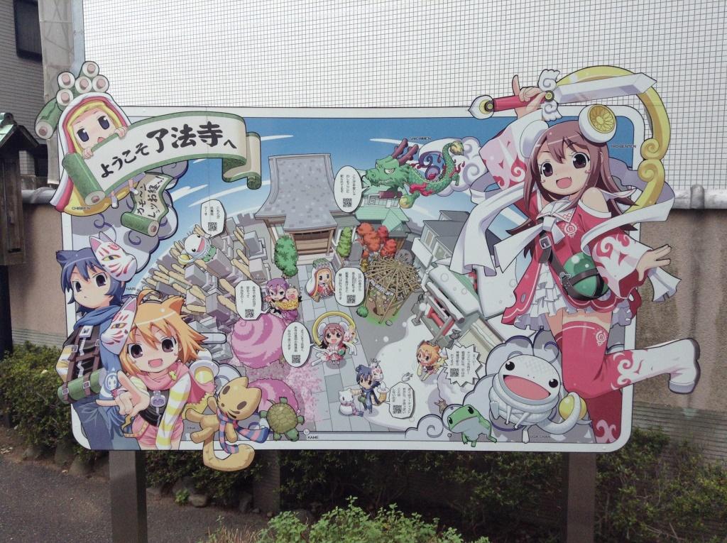 アニメの看板で有名になった萌え寺、了法寺