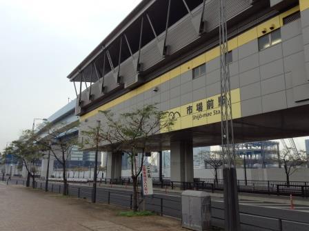 都内で一番乗降者数が少ない駅、市場前駅