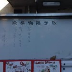 tsukiji-keijiban01