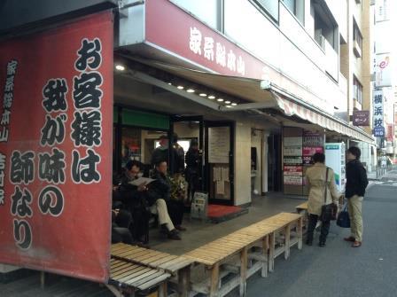 横浜家系ラーメン発祥の店、吉村家に迫る!