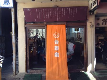 吉野家の歴史は築地から始まった「吉野家1号店」