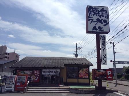 プロレスラー新崎人生が経営するラーメン屋、徳島ラーメン 人生