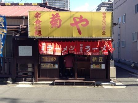 日本で唯一の珍ラーメンが食べられる店、菊や