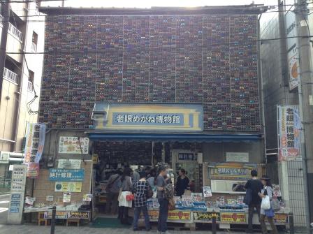 日本一安いめがねが買える店、老眼めがね博物館