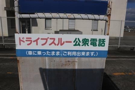 【驚愕】公衆電話のドライブスルーが愛知県にあった!!