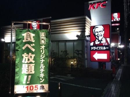 日本で唯一!ケンタッキーフライドチキン食べ放題が出来る店舗が大阪にあるぞ!