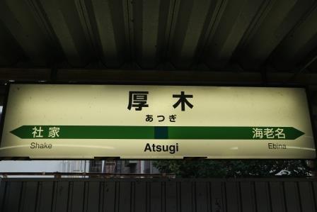 厚木駅と本厚木駅はなぜ2つある?その謎に迫りました!!
