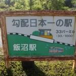 岐阜県にある日本一急勾配の駅「飯沼駅」を訪れた!