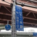 わずか187m!日本一短い国道は兵庫県にあった!