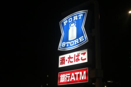 東京の工場地帯には、ポートストアという謎のコンビニが存在する!