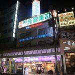 大阪にある回転寿司発祥の店「元禄寿司総本店」で一人回転寿司をしてみました!