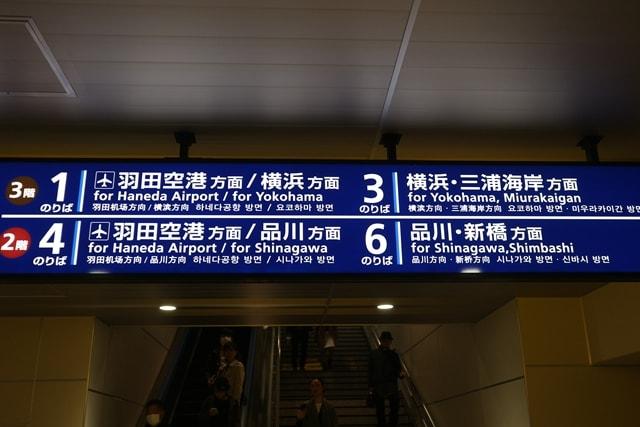 【まさに要塞】羽田空港の玄関口「京急蒲田駅」は凄いホーム ...