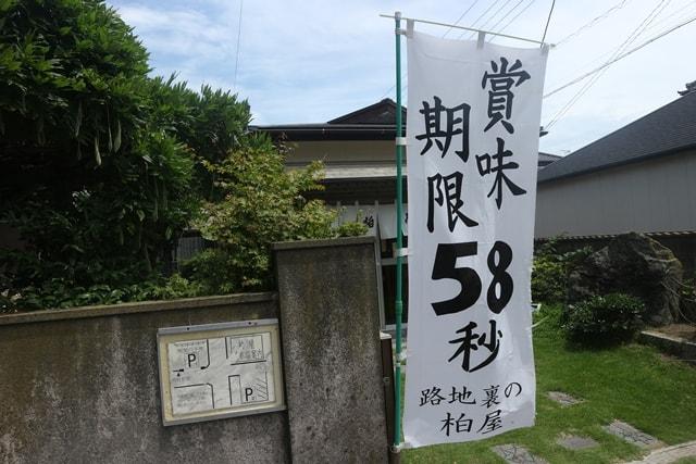賞味期限は58秒!千葉県にある有名ぬれせんべいを食べてみた!