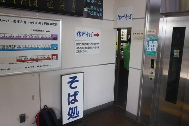 日本一狭い立食そば屋?塩尻駅にある「そば処 桔梗」はマジで狭いぞ!