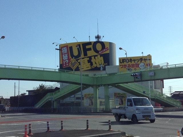 UFO基地エブリデイ