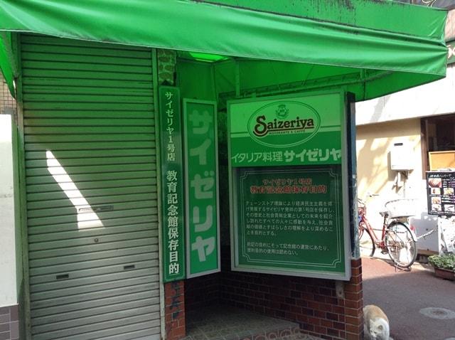 サイゼリヤ1号店