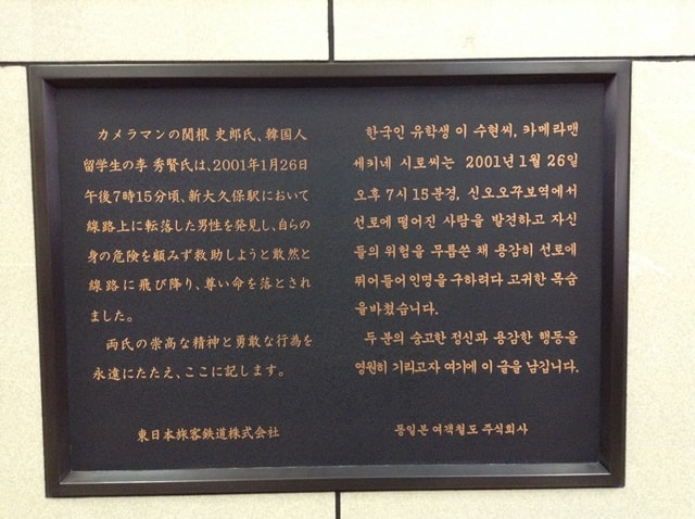 新大久保駅