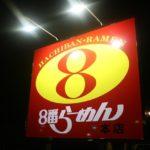 北陸に多くの店舗を構えるラーメンチェーン「8番らーめん」に迫った!