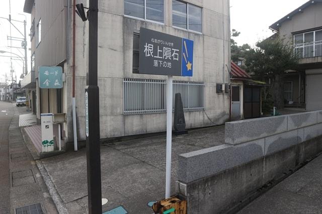 1995年に石川県に落下した「根上隕石」その全貌を調査した!