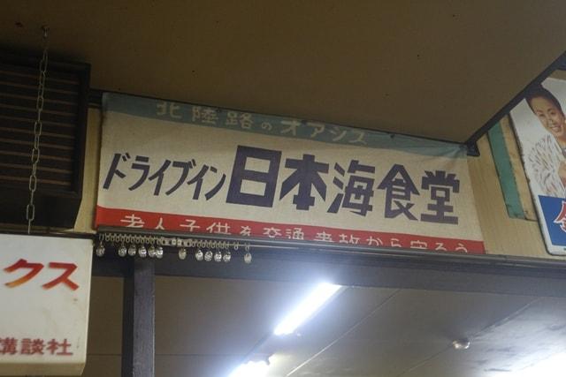富山県にある超レトロな日本海食堂の懐かしさ加減が凄かった!