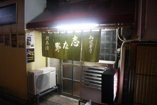 石川県にあるお店「志な野」で、有名なヤッホー茶漬けを食いまくってきた!