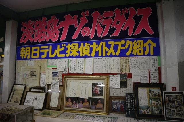 淡路島の有名珍スポット「ナゾのパラダイス」に訪問した!