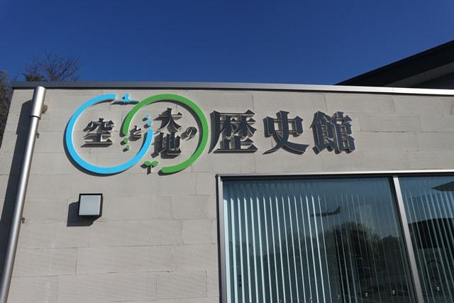 空と大地の歴史館