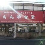 摩訶不思議な鎌倉の珍レトロ中華料理屋「ちんや食堂」はどんなお店か?