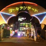 琵琶湖の西岸にある「雄琴ソープ街」その実態を調査した!
