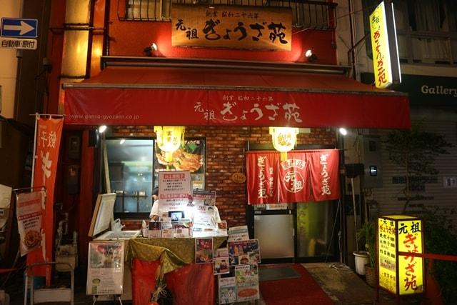 日本三大中華街の南京町にある名店「元祖ぎょうざ苑」で味噌だれ餃子を食った!