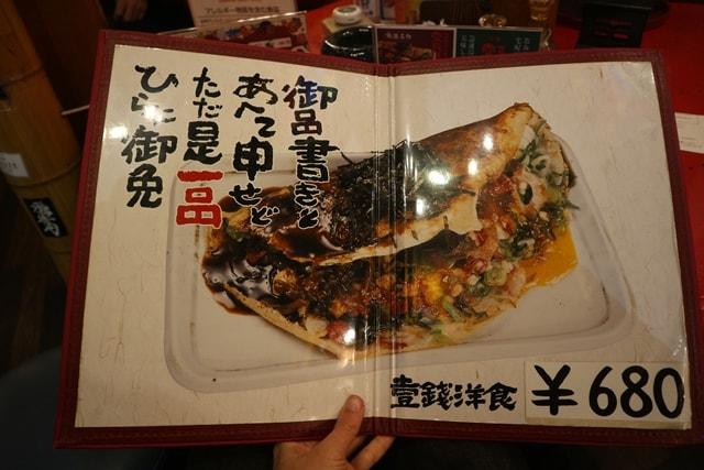 京都にあるカオスなお店「壹銭洋食」で、お好み焼きのルーツをいただいた!