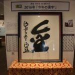京都の八坂神社の近くには「漢検 漢字博物館」という漢字を学べる博物館があるぞ!