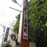日本最大の遊廓街であった「吉原遊廓」の歴史を掘り下げたVol.1~遊廓時代