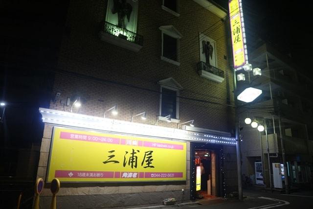 かつて神奈川県川崎市にあった「川崎遊郭」の歴史を掘り下げてみた!
