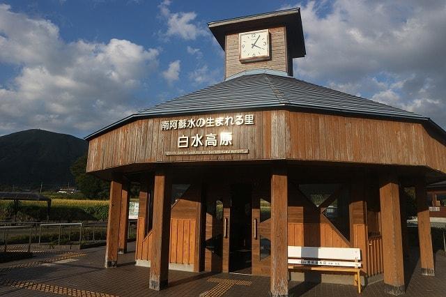 震災を乗り越えて!日本一長い名称の「南阿蘇水の生まれる里白水高原駅」の今を取材した!