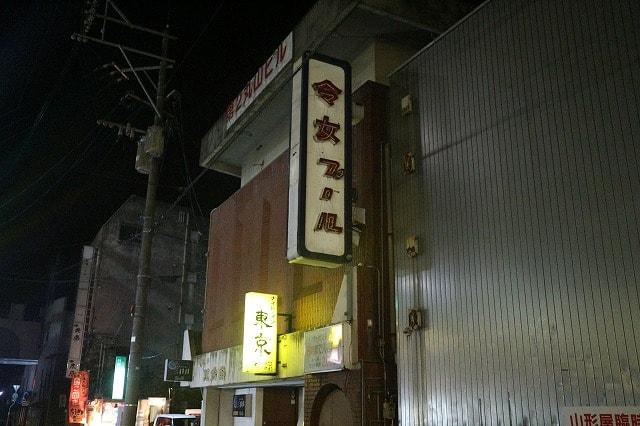 宮崎県の有名漁港「油津」に、かつてあった遊郭史を探究した話Vol.4〜現在の旭通り