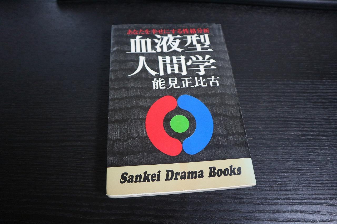 日本の血液型信仰のきっかけ!?かつてのベストセラー本「血液型人間学」を読む!