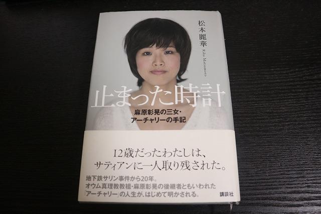 オウム真理教とは何だったのか!?松本麗華さんの著書「止まった時計」を読んで考える。