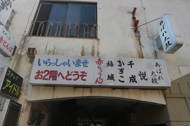 かつて東海道の宿場町として栄えた「藤沢遊郭」その詳細を再度調査した!