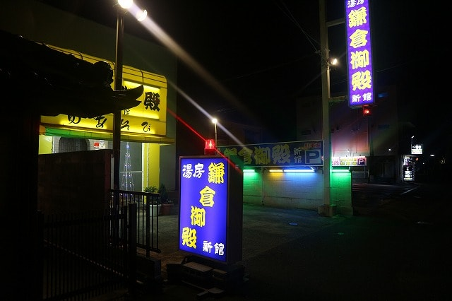 震災を乗り越えた色街!福島県唯一のソープ街「小名浜」はどんな街なのか?