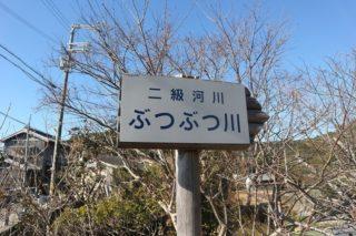 ほぼ水たまり。。和歌山県にある日本一短い川「ぶつぶつ川」は、全く川に見えない謎の河川だ!