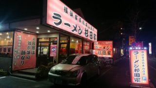 【店主は東大卒】横浜家系ラーメンを受け継ぐ千葉の名店「杉田家2号店」の訪問記!