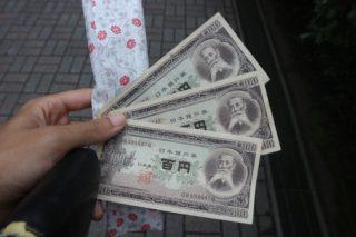 鹿児島県城山には、超貴重な古いお札に両替してくれる珍お土産屋さんがあるぞ!!