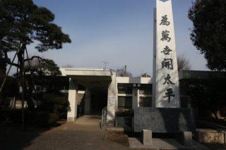 【終戦工作の首相】鈴木貫太郎の博物館が関宿にあるぞ!